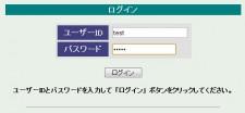 デモログイン画面